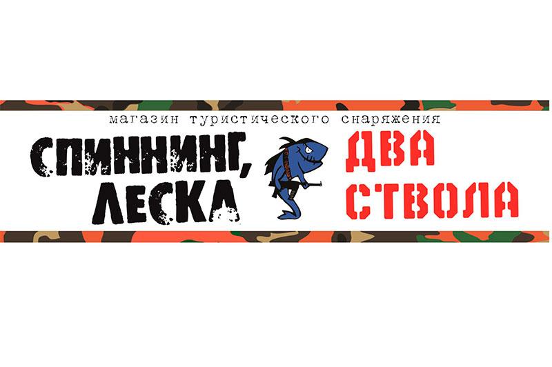 «СПИННИНГ, ЛЕСКА, ДВА СТВОЛА» магазин туристического снаряжения