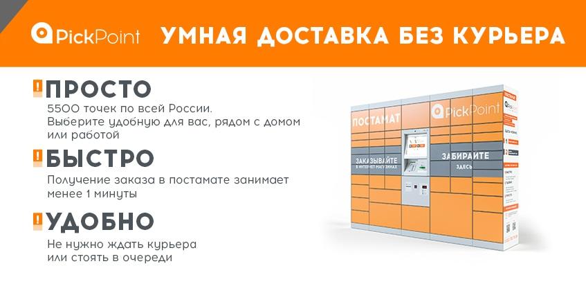 PickPoint - первая в России компания по доставке онлайн-заказов через постаматы.