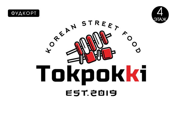 Tokpokki - корейская кухня