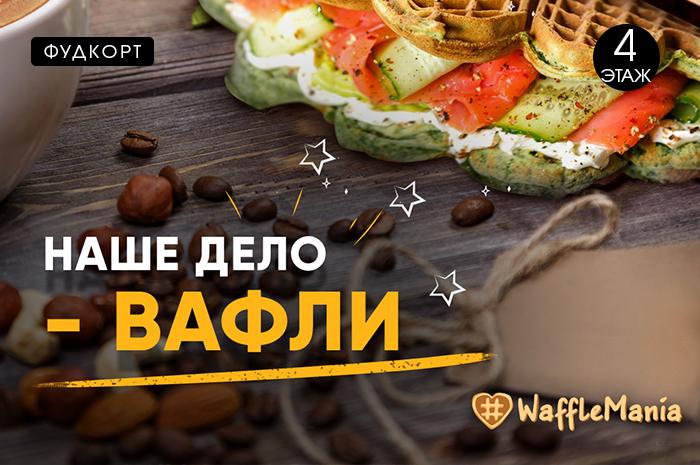 WaffleMania. Наши дело - ВАФЛИ