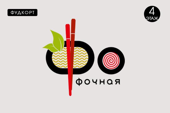 """Вьетнамская кафе - """"ФОЧНАЯ"""""""