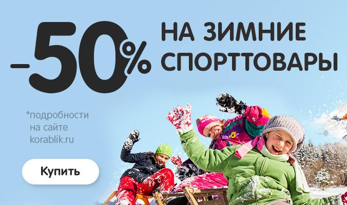 """Скидки на зимние спорттовары в """"КОРАБЛИКЕ"""""""