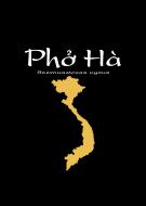 Вьетнамская кухня имеет свой неповторимый почерк, она основана  на искусном комбинировании вкусов качественных и максимально свежих ингредиентов и трав.