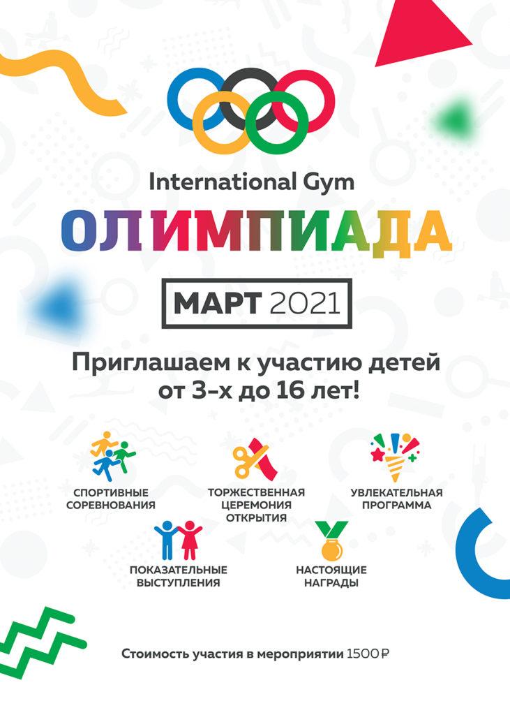 Гимнастический клуб International Gym в ТЦ «Тиара» приглашает всех желающих 27 марта 2021 принять участие в главном мероприятии года - спортивная Олимпиада IGYM.